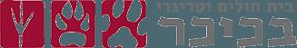 וטרינר תל אביב